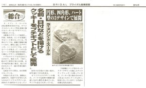 bridalsangyoshinbun2.jpg